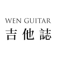 Wen吉他誌|帶你體驗吉他的美好