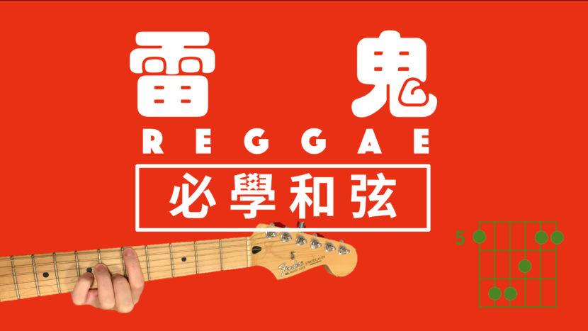 reggae chord
