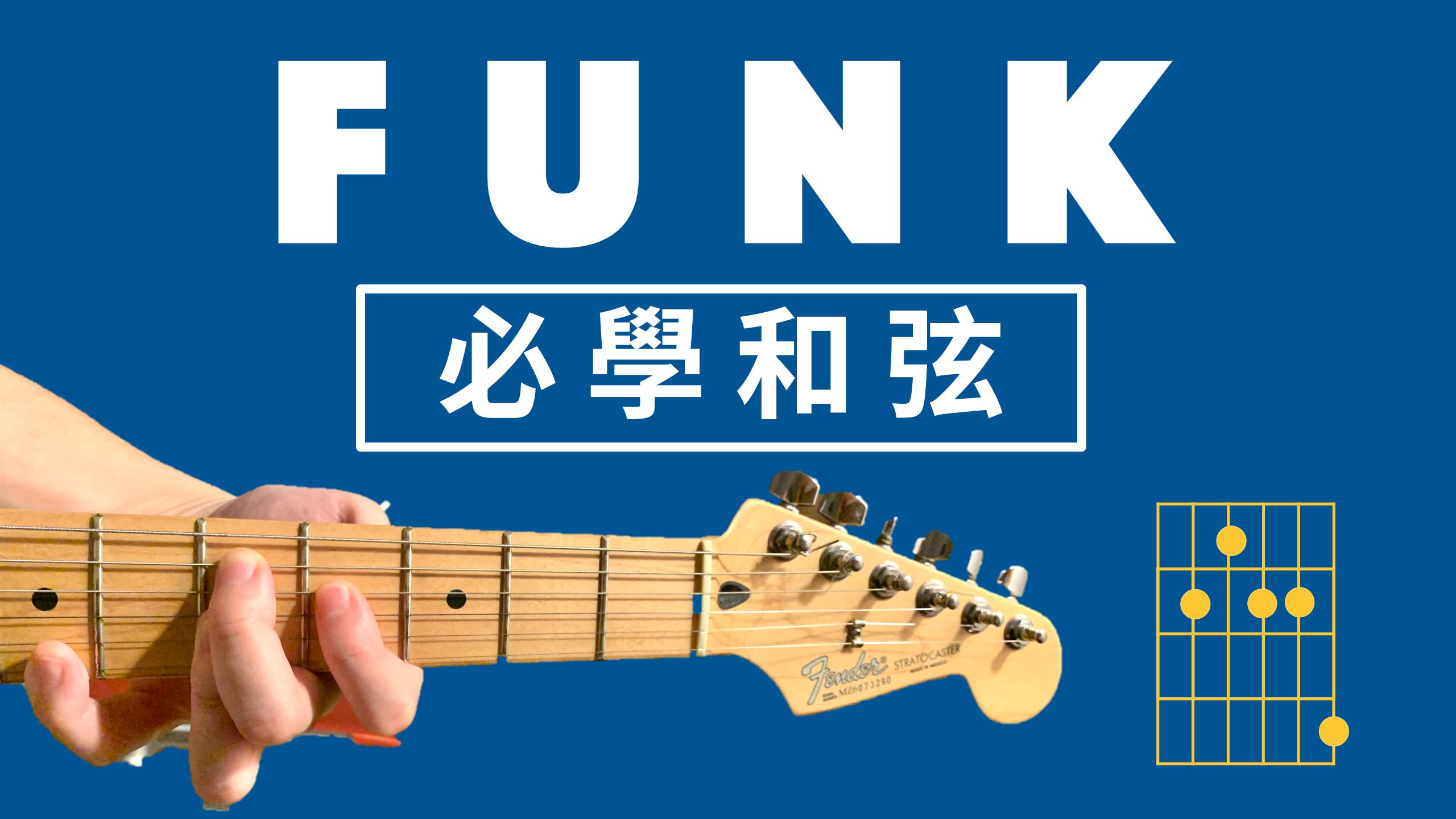 funk和弦