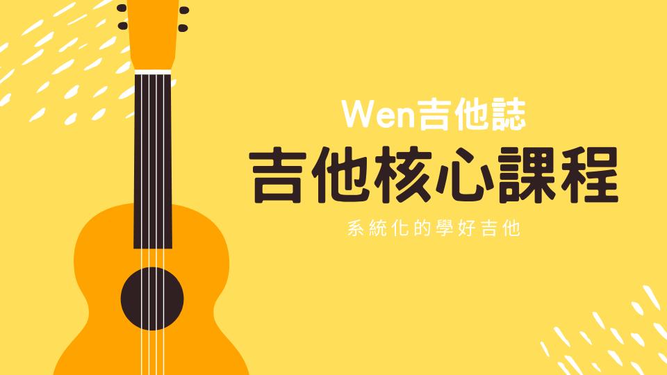 wen吉他核心課程