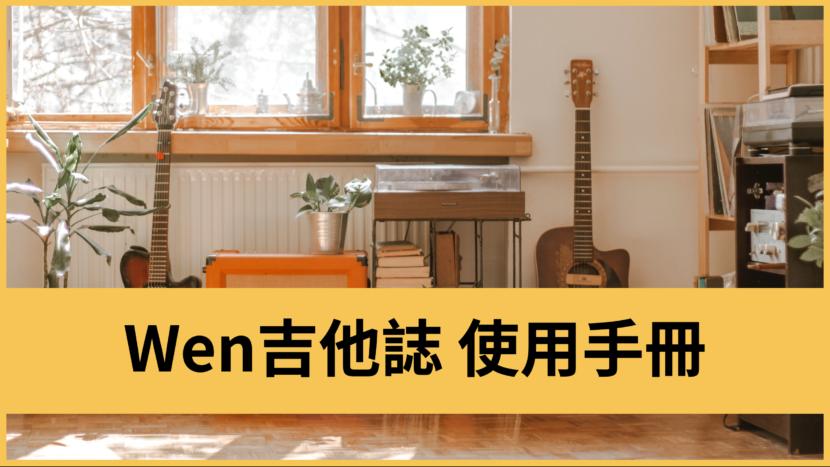 吉他自學 wen吉他誌 使用手冊