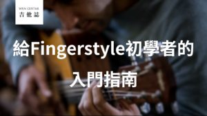 fingerstyle 入門 初學