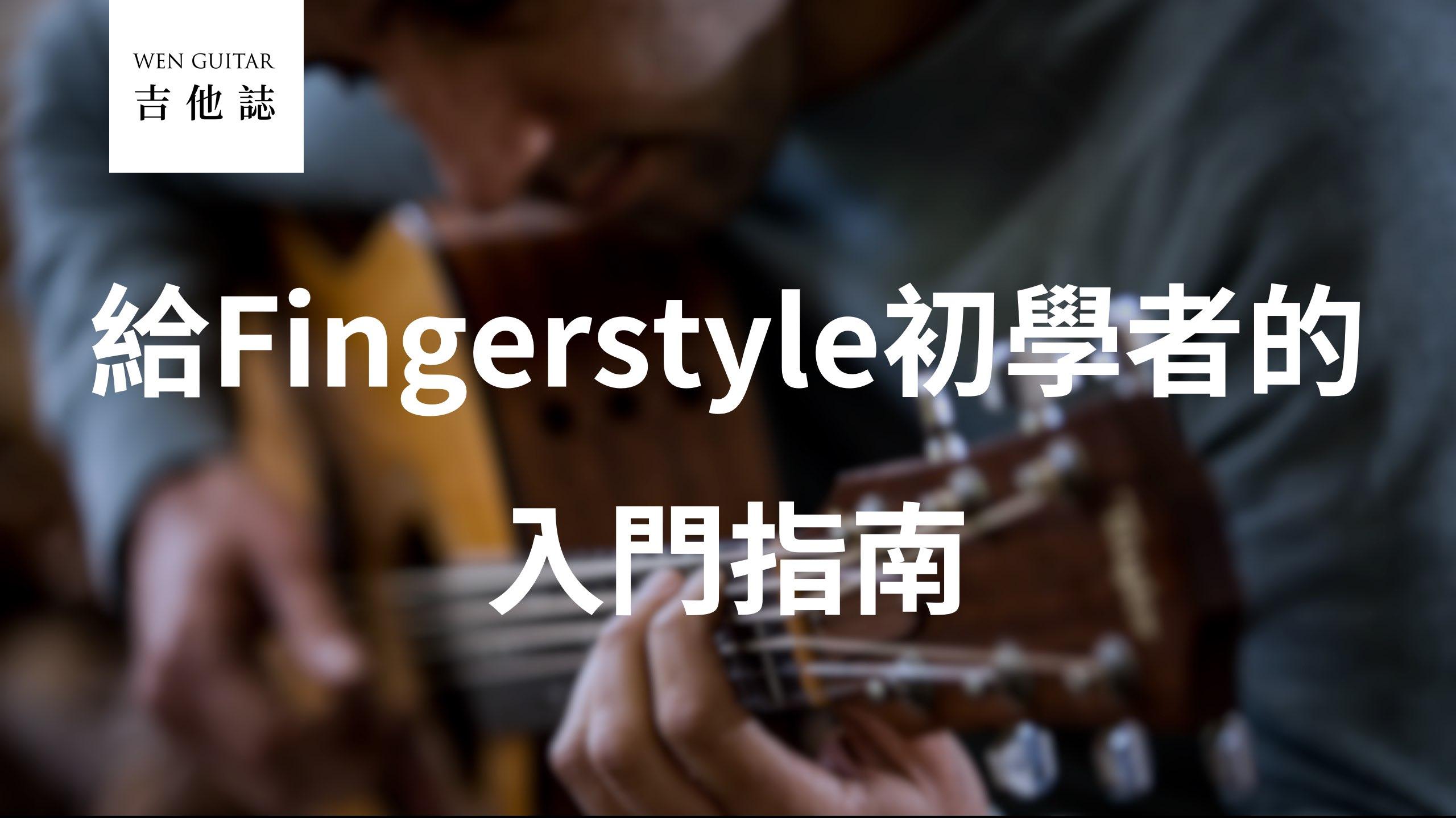 fingerstyle入門