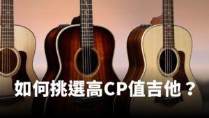 高CP值吉他