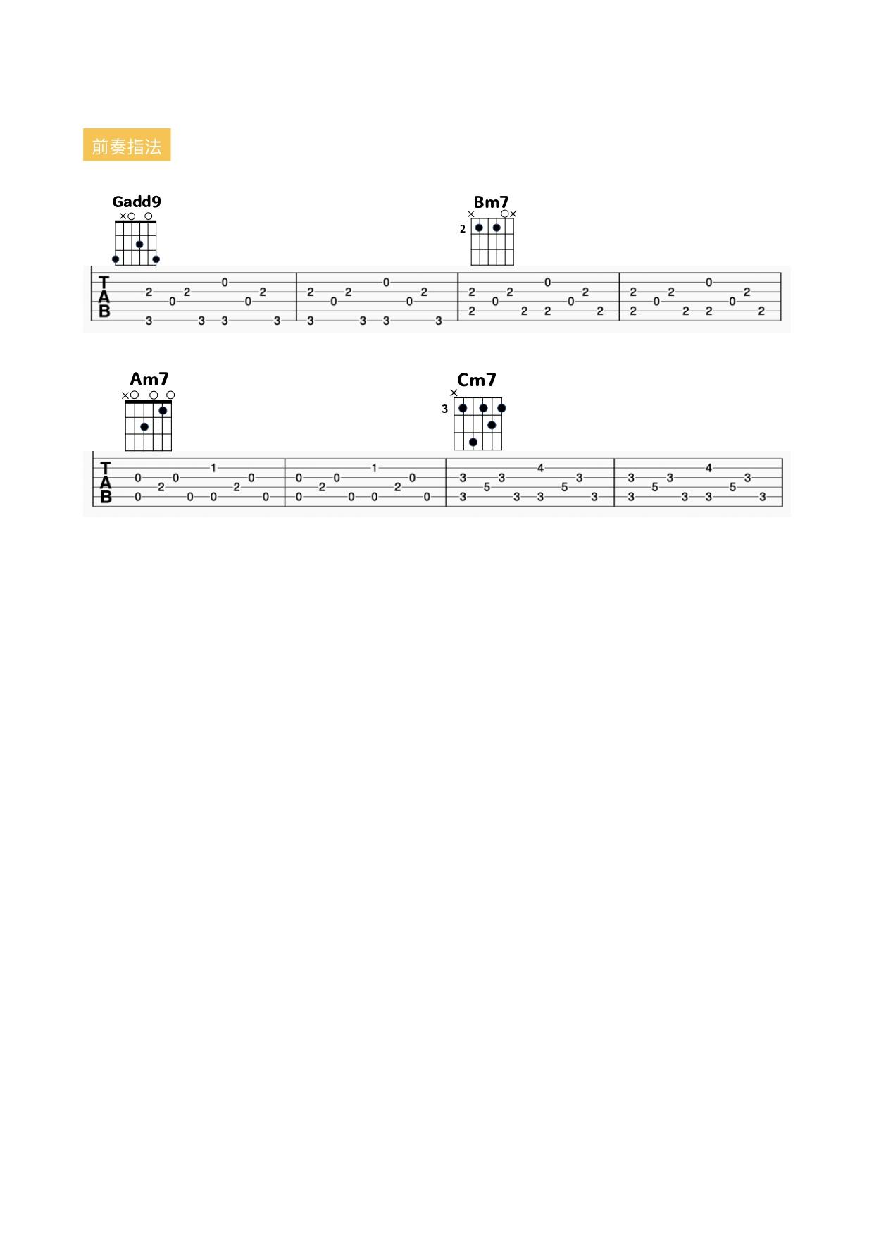 hello nico 花 吉他譜 吉他 吉他教學