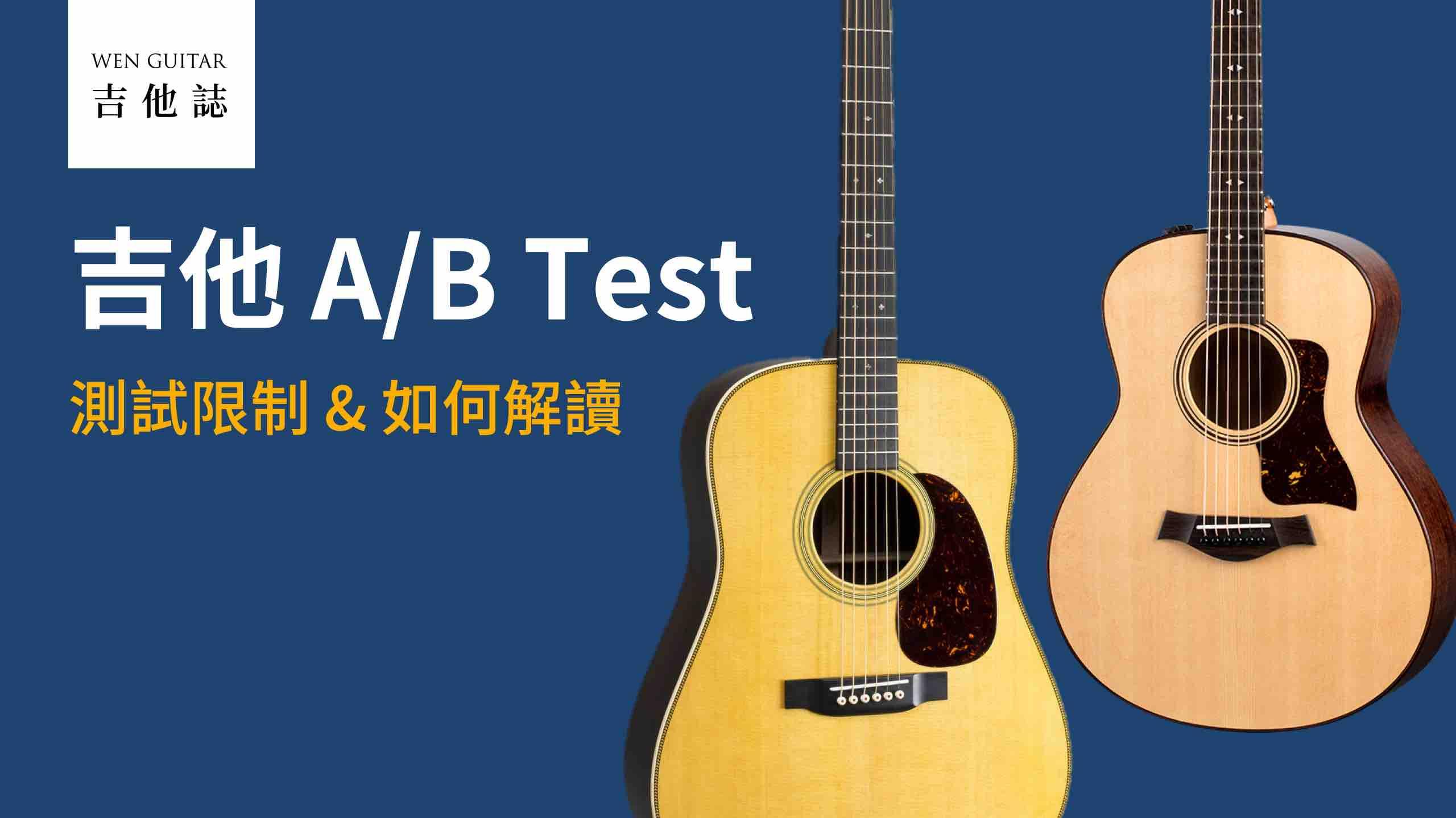 吉他測試 吉他挑選 吉他品牌介紹